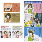 『イラストカット・からだにいいこと'13年9月号/㈱祥伝社』