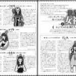 『Belly dance JAPAN Vol.27/イカロス出版㈱』