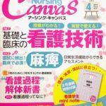 【お仕事見本】ナーシング・キャンバス3月号/㈱学研メディカル秀潤社