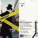 グループ展参加のお知らせ『WHO IS SHERLOCK!?〜シャーロックって誰〜』