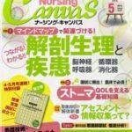 【お仕事見本】ナーシング・キャンバス5月号/㈱学研メディカル秀潤社