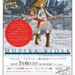 【イベント告知】7/6(日)MUZIKA KIOSK「ブリザード」発売記念イベントライブに参加します