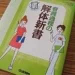 【お仕事見本】看護過程の解体新書/㈱学研メディカル秀潤社
