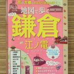 【お仕事見本】地図で歩く鎌倉・江ノ電/㈱JTBパブリッシング