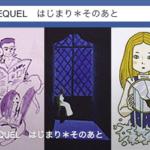 『PREQUE*SEQUEL はじまり*そのあと』facebookイベントページができました☆