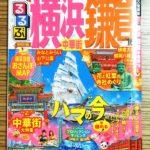 お仕事見本の紹介『るるぶ横浜 鎌倉 中華街'16/㈱JTBパブリッシング』
