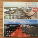 お仕事見本の紹介『両棲集落 カンボジア・カンポンブロック村/発行:旅とロック』