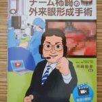 お仕事見本の紹介『チーム柿崎の外来眼形成手術/㈱メディカ出版』