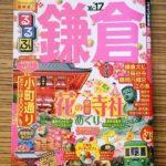 【お仕事見本】るるぶ鎌倉'16〜'17/㈱JTBパブリッシング