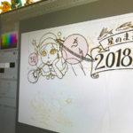 2018年の自分の運気がわかる『星のまるわかり2018カレンダー』受付中!
