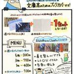 【イベント】『9/23(日)第一回 紙ものまつり』出品メニューの紹介!