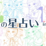 【イベント|占い】『11/3(土・祝)なか庭マルシェ(二子新地)』出店します!