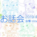 【占いイベント】kiboko占い部リニューアル記念「星占いのお話会」4/14(日)