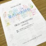 【占いイベント】『星占いのお話会』終了レポート