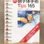 お仕事見本の紹介『実況!硝子体手術Tips165/(株)メディカ出版』