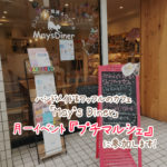 【占いイベント】11/17(日)『プチマルシェ』May's Diner(二子新地)