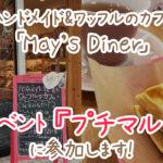 【占いイベント】12/15(日)『プチマルシェ』May's Diner(二子新地)