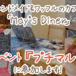 【※中止※占いイベント】3/15(日)『プチマルシェ3月号』May's Diner(二子新地)
