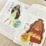 【お仕事見本】素敵なフラスタイルno.72(2020年12月号)/イカロス出版(株)