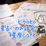 【占いイベント】11/24(日)「課題を絞り出す」kiboko星占いのお話会&星座cafe