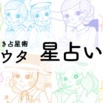 【占いイベント】4/29(日)「新人ちゃん祭り」に占い師として出店します!ニューフェイス面ももう見納め?
