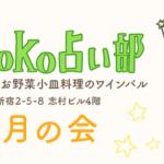 【占い】Kiboko占い部・3月のお知らせ
