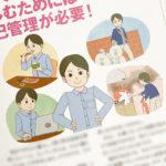 ひとり暮らし便利マニュアル/ジケイ・スペース(株)、医療法人社団 慶生会