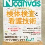 ナーシング・キャンバス2020年5月号/(株)学研メディカル秀潤社