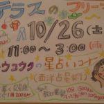 【占いイベント】10/26(土)テラスのみの市|gallery cafe terrace