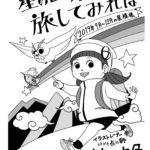 【星占い漫画】『星の世界を旅してみれば』Vol.01全ページ公開!