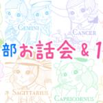 8/11(日)『KiboKo占い部お話会&1daycafe』お食事と占いのお話会イベント開催!