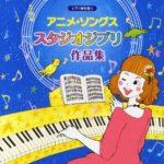 『ピアノ弾き語り アニメソングス スタジオジブリ作品集/㈱ドレミ楽譜出版社』