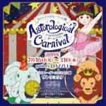 占いとイラストレーション展『アストロロジカルカーニバル』7/16〜31開催します!