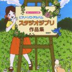 ピアノ・ソロ・アルバム スタジオジブリ作品集|表紙イラスト