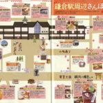 【お仕事見本】るるぶ鎌倉'16〜17/(株)JTBパブリッシング