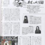 【お仕事見本】ベリーダンスジャパン/イカロス出版(株)