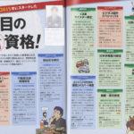 最新最強の資格の取り方・選び方全ガイド'17/成美堂出版(株)