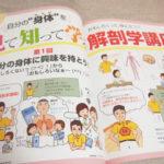 【お仕事見本】ナーシング・キャンバス'16年6月号/(株)学研メディカル秀潤社