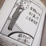 【お仕事見本】心が軽くなる本/(株)マガジンボックス