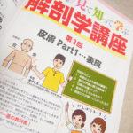【お仕事見本】ナーシング・キャンバス'16年7月号/(株)学研メディカル秀潤社