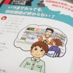 【お仕事見本】気をつけよう!ブラックバイト・ブラック企業(1巻)/(株)汐文社