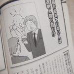 【お仕事見本】ちょっとヘンだよ外国人〜世界の常識は日本の非常識!?/(株)日本ジャーナル出版