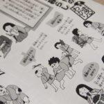 角川まんが学習シリーズ「日本の歴史・別巻〜歴史まるわかり図鑑」/(株)KADOKAWA