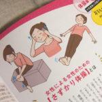 最新妊活スタイル/(株)コスミック出版