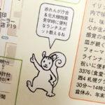 地図で歩く札幌/(株)JTBパブリッシング